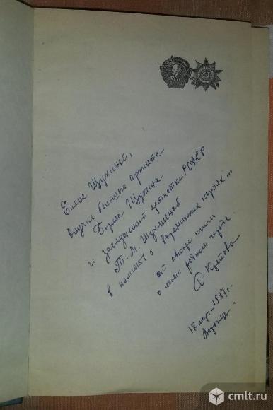"""Книга """"Русский город Воронеж"""" (с автографом автора!). Фото 7."""