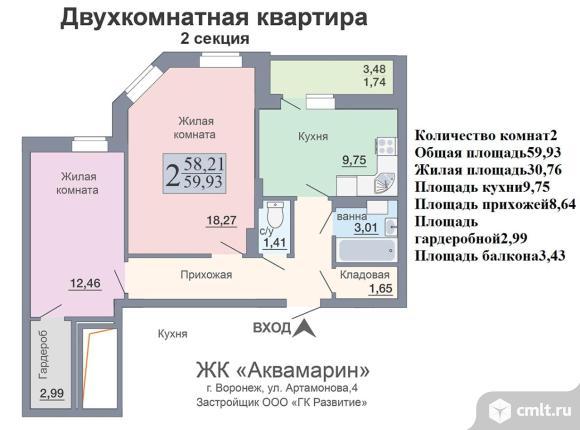 2-комнатная квартира, на берегу водохранилища, по низкой цене!. Фото 1.