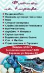 Фитнес На Кирова