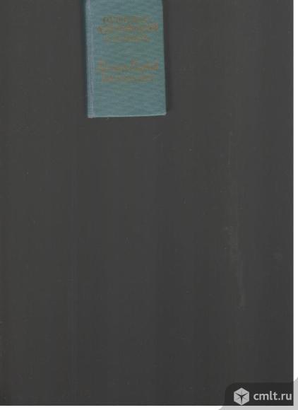 Карманный русско-английский словарь.8 000 слов.. Фото 1.