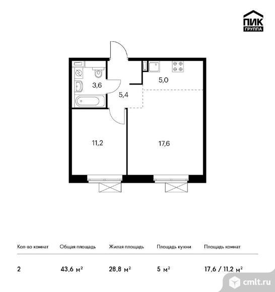 2-комнатная квартира 43,6 кв.м. Фото 1.