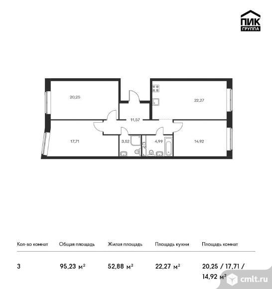 3-комнатная квартира 95,23 кв.м. Фото 1.
