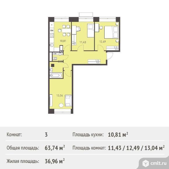 3-комнатная квартира 63,74 кв.м. Фото 1.