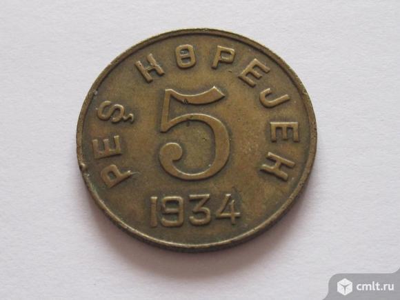 5 копеек 1934 Республика Тыва. Фото 1.
