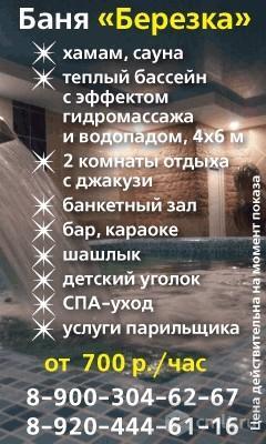 Баня Березка