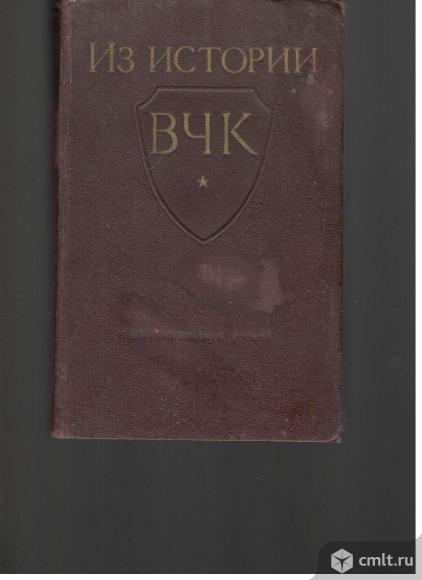 Из истории Всероссийской Чрезвычайной комиссии.1917-1921 г.г.Сборник документов.. Фото 1.