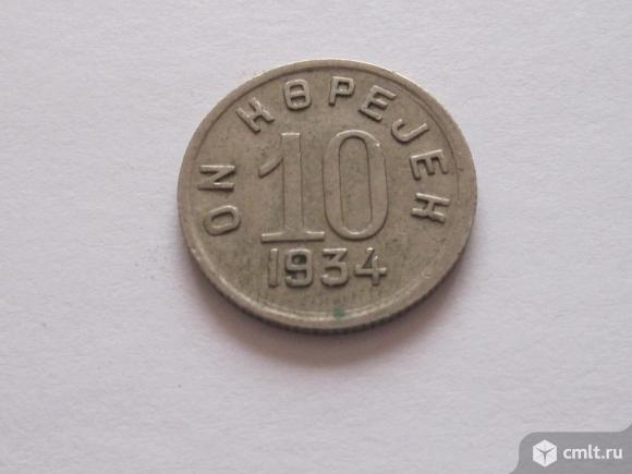 10 копеек 1934 Тыва. Фото 1.
