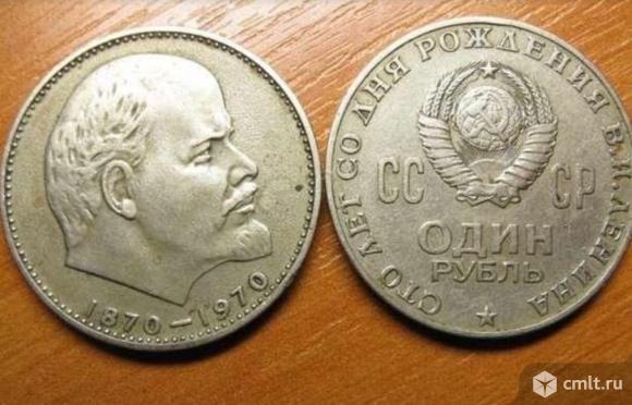 Монета СССР 1 рубль юбилейный 1970 года. Фото 1.