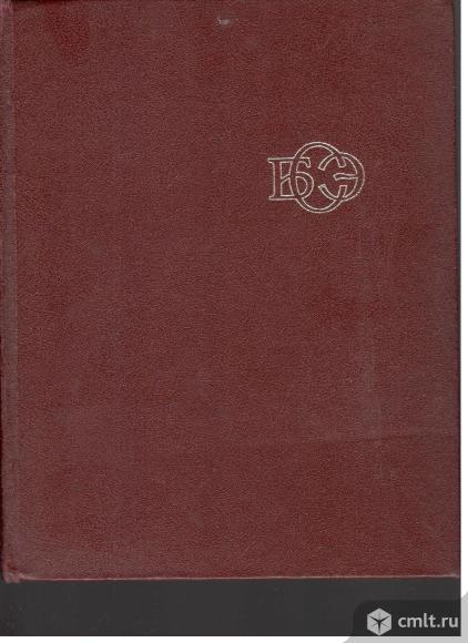 Большая Советская энциклопедия.. Фото 1.