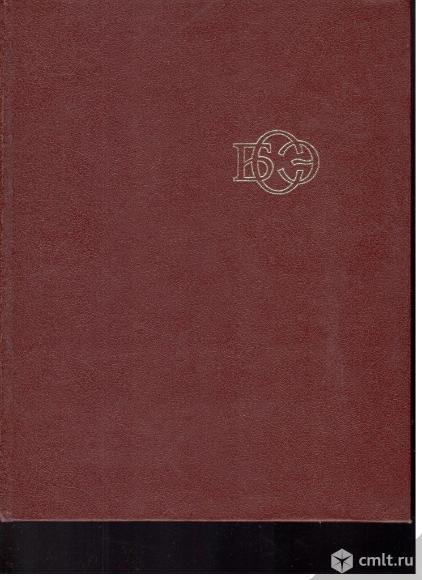 Большая Советская энциклопедия.. Фото 4.