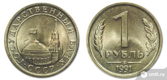 Монета СССР 1 рубль 1991 года. Фото 1.