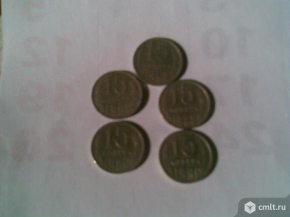 Монета СССР 15 копеек. Фото 2.