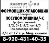 Формовщик-Упаковщик