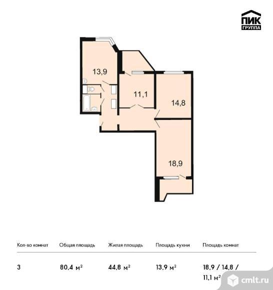 3-комнатная квартира 80,4 кв.м. Фото 1.