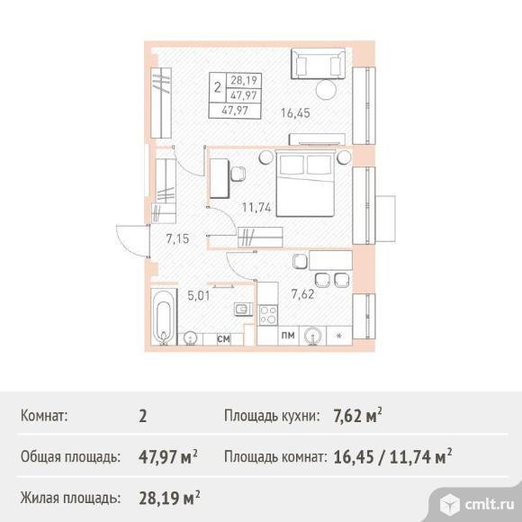 2-комнатная квартира 47,97 кв.м. Фото 1.