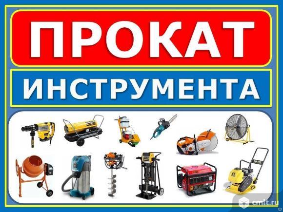 Аренда, прокат строительного инструмента. Фото 1.