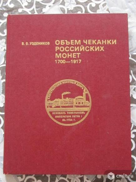 Уздеников Объём чеканки российских монет 1700-1917. Фото 1.