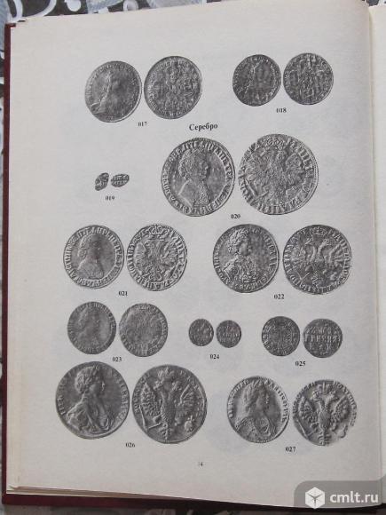 Уздеников Объём чеканки российских монет 1700-1917. Фото 4.