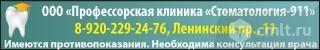 Ооо Профессорская Клиника Стоматология-911