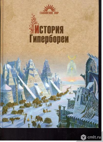 Серия Славянский мир.. Фото 1.