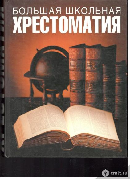 В.П.Ситников.В.В.Быкова.Большая школьная хрестоматия.. Фото 1.