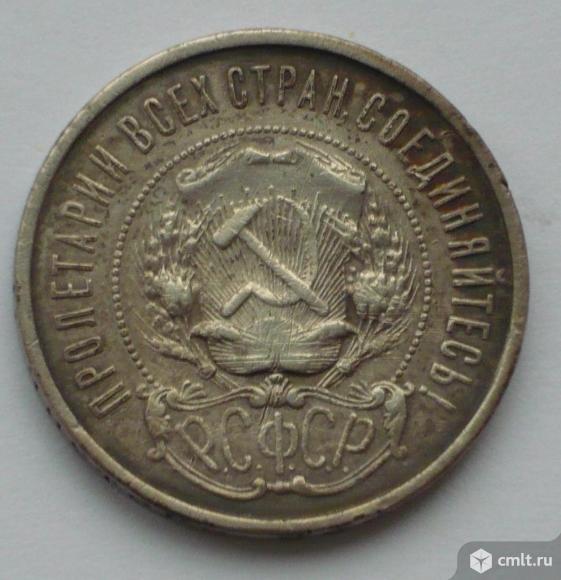50 копеек 1922г., серебро.. Фото 1.