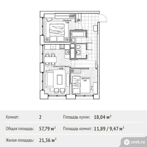 2-комнатная квартира 57,79 кв.м. Фото 1.