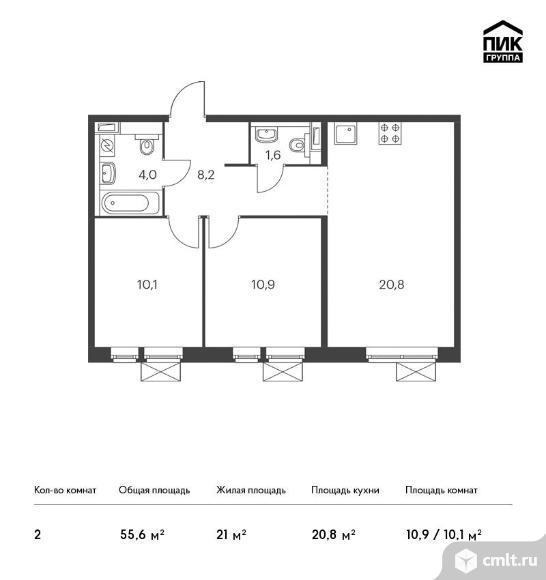 2-комнатная квартира 55,6 кв.м. Фото 1.