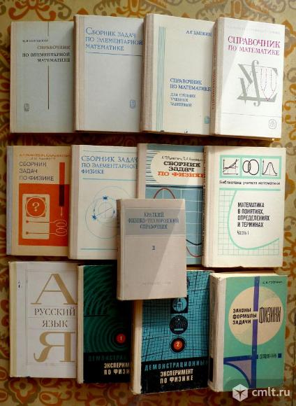 Задачники, справочники, научно-популярные книги. Фото 1.