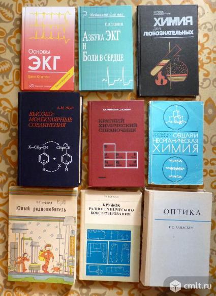 Задачники, справочники, научно-популярные книги. Фото 2.