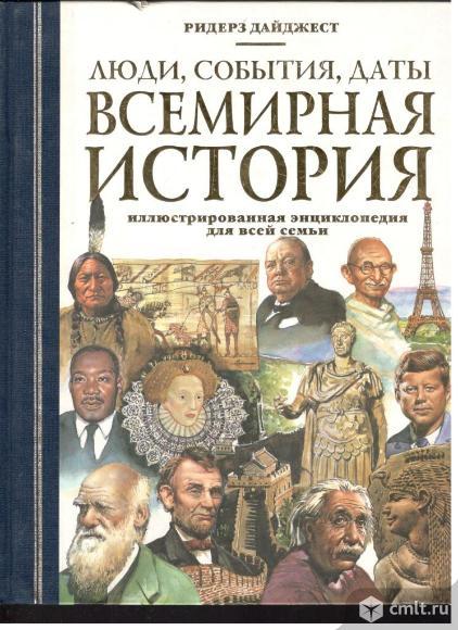 Всемирная история.Люди, события, даты.. Фото 1.