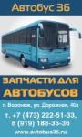 Автобус 36