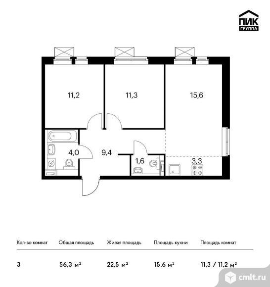 3-комнатная квартира 56,3 кв.м. Фото 1.