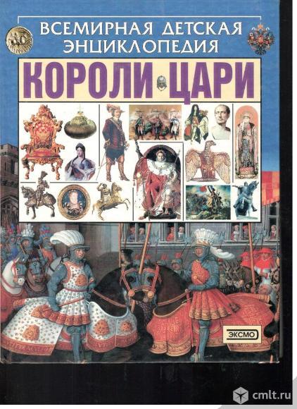 Всемирная детская энциклопедия.Короли.Цари.. Фото 1.