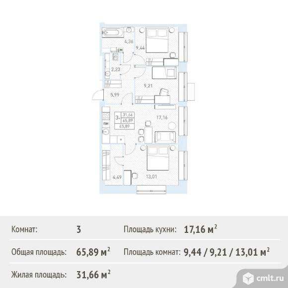 3-комнатная квартира 65,89 кв.м. Фото 1.