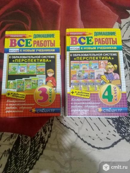 Решебники за 3 и4 класс и Тесты за 3 и 4 класс. Фото 1.