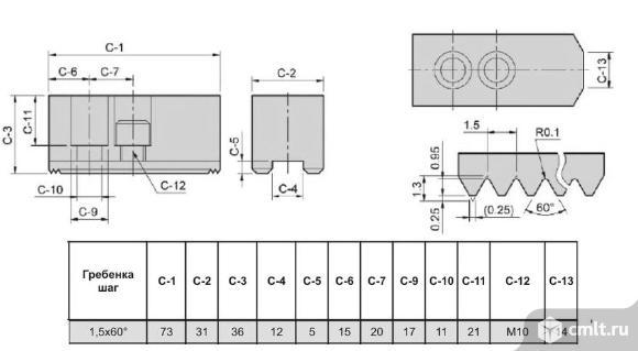"""Кулачки сырые на гидравлический патрон 6"""" ( 150 - 169мм) ЧПУ 3шт. (SJ06). Фото 4."""