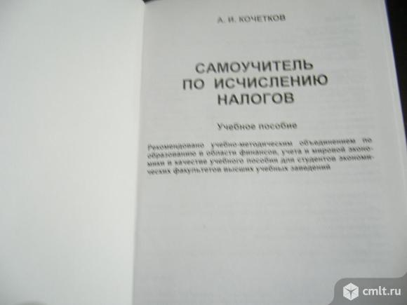 Учебные пособия, литература. Фото 1.