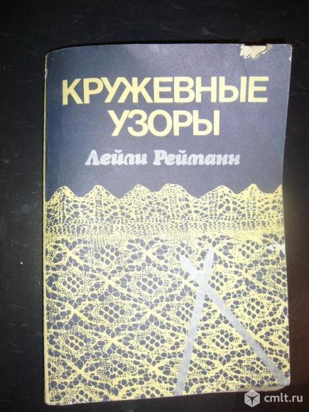 Кружевные узоры Лейли Рейтанн. Фото 1.