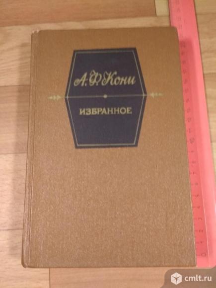Кони А.Ф. Избранное. Фото 1.