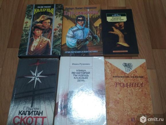 Художественные книги на обмен. Фото 1.