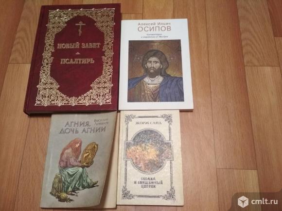 Художественные книги на обмен. Фото 9.