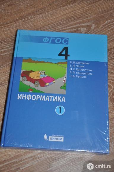 Учебники Информатика 4 кл (1,2 части) новые. Фото 1.