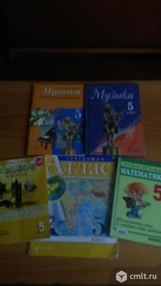 Учебники для 5 класса. Фото 1.