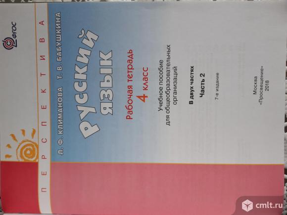 Рабочая тетрадь по русскому языку. Фото 2.