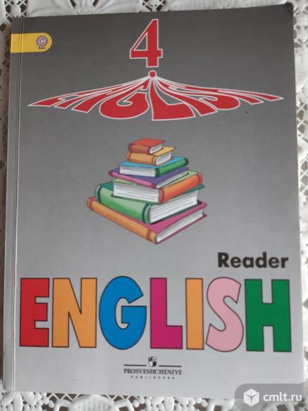 ENGLISH Reader. Фото 1.