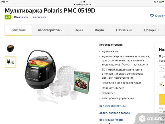 Мультиварка POLARIS  PMC  0519.D. Фото 1.