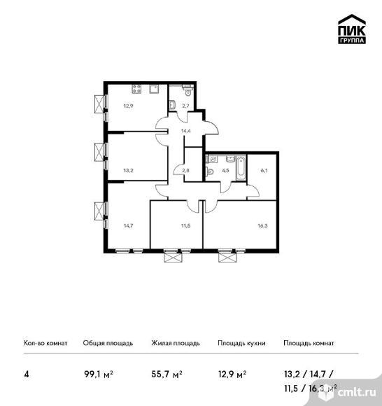 4-комнатная квартира 99,1 кв.м. Фото 1.