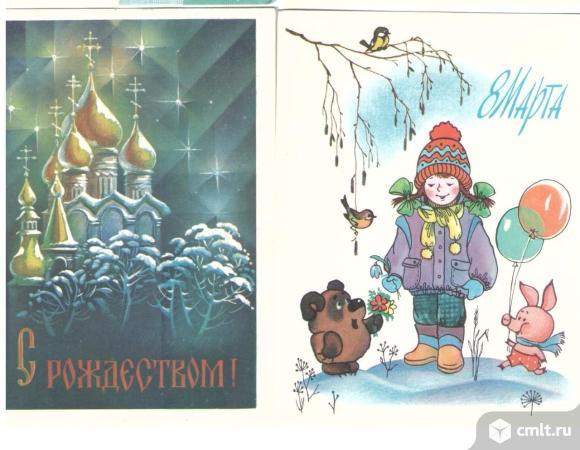 Открытки СССР 5. Фото 10.