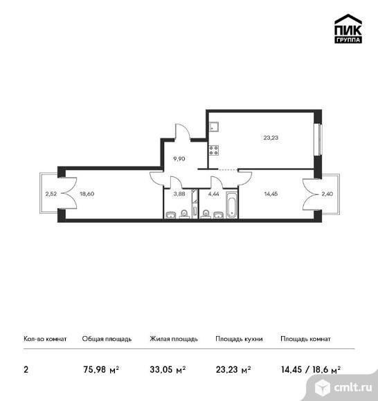 2-комнатная квартира 75,98 кв.м. Фото 1.